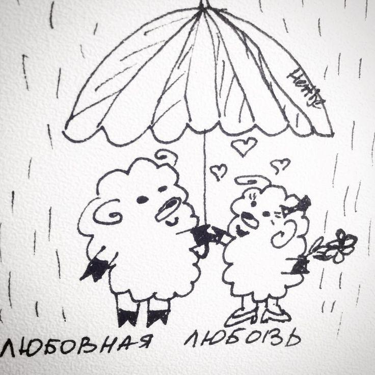 Влюблённые дурачки овечьи уверены: Неважно, что там за окном, главное - целовавшки и обнимашки  Весны и любви любовной! #lamb#sheep#travel#hertje#fantasy#dreams#happy#happiness#behappy#illustration#inspiration#овцаца#овечка#барашек#loveisintheair#иллюстрация#дурачки#весна#хочутудагде#счастье#любовнаялюбовь#питер#спб (at Мечтатели)