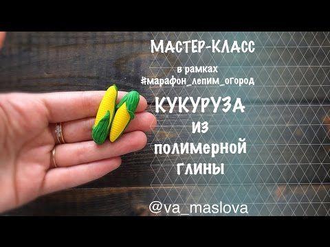ПРОСТОЙ Мастер-класс / Кукуруза из полимерной глины / овощи из полимерной глины - YouTube