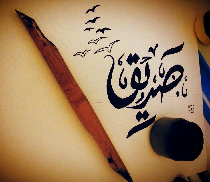 Arabic Calligraphy  Calligraphy صديق ~