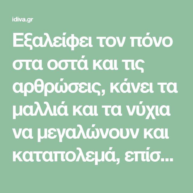 Εξαλείφει τον πόνο στα οστά και τις αρθρώσεις, κάνει τα μαλλιά και τα νύχια να μεγαλώνουν και καταπολεμά, επίσης, τη δυσανεξία στη γλουτένη! -idiva.gr