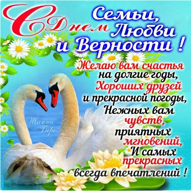 Класс, с праздником любви и верности открытки