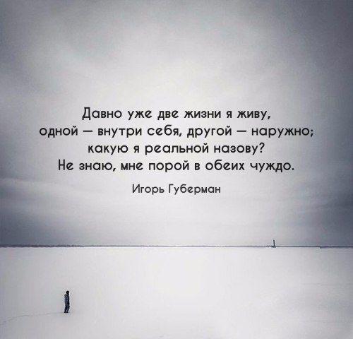 """Игорь Губерман """"quotes""""цитаты"""""""" quotes about relationships,love and life,motivational phrases&thoughts./ цитаты об отношениях,любви и жизни,фразы и мысли,мотивация./"""