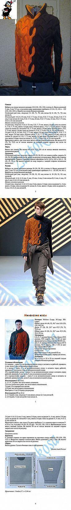 Мужской двухцветный свитер с миланскими косами. Вязание спицами | Умелые ручки