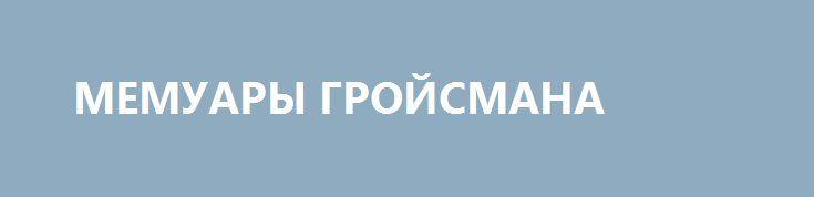 МЕМУАРЫ ГРОЙСМАНА http://rusdozor.ru/2016/09/12/memuary-grojsmana/  Экономика Украины трещит по швам. Можно с уверенностью констатировать провал бюджета текущего года, он гарантировано будет недовыполненным по всем показателям. А это означает, что финансовый документ наступающего года станет куда более жестким, чем предыдущий. Бюджет полнейшей экономии и выживания, он ...