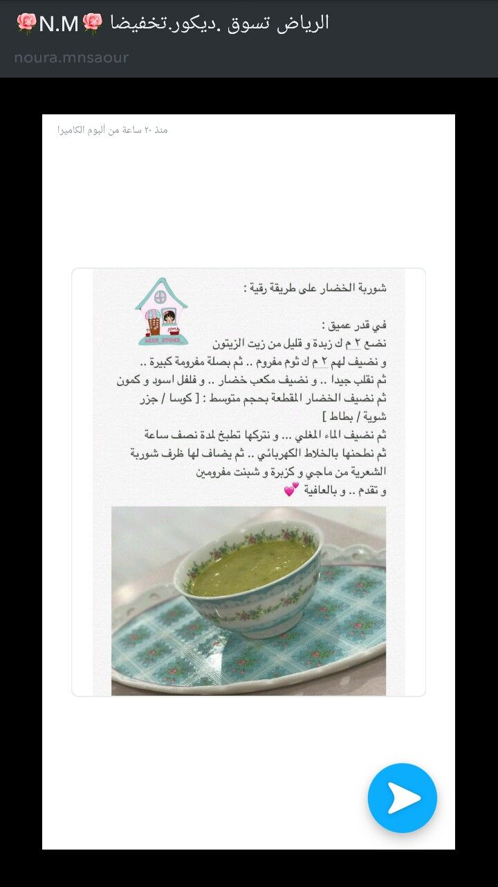 Pin By زينه On مطبخ Jala Soup