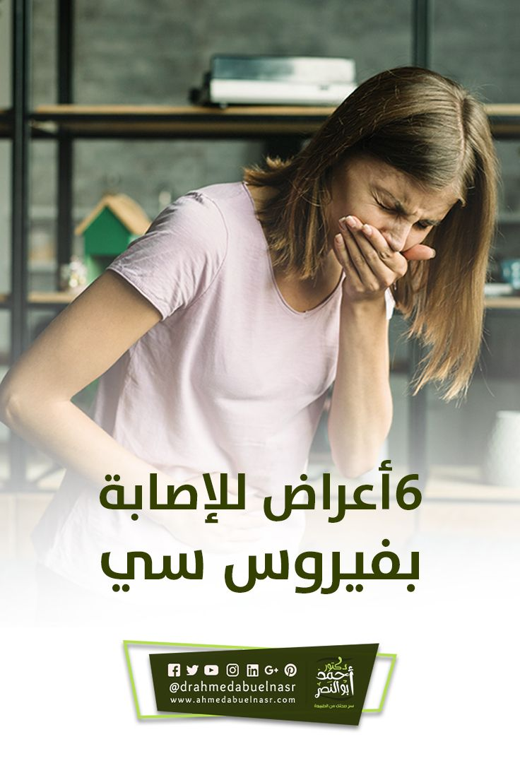 6 أعراض للإصابة ب فيروس سي إعياء شديد فقدان للشهية الم شديد في العضلات ومفاصل الجسم بشكل عام غثيان الم في البطن القئ للحجز والاستشارة مع الدكت