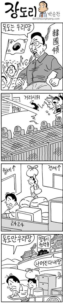 독도는 우리땅? 독도'만' 우리땅! 14일 박순찬 화백의 장도리 만화입니다. 오늘도 촌철살인! http://j.mp/7TxscV