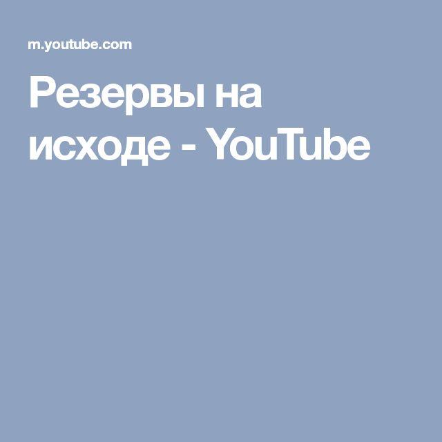 Резервы на исходе - YouTube