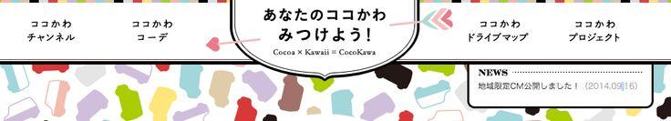 マウスオーバー時にハートが飛んでいってかわいい。  (via http://www.daihatsu.co.jp/cocokawa/ )