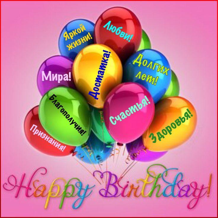 Пожелания на день рождения удачи