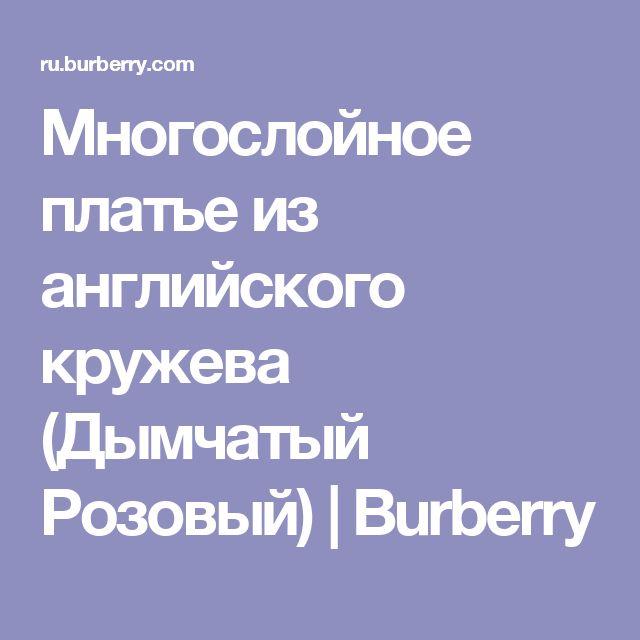 Многослойное платье из английского кружева (Дымчатый Розовый) | Burberry