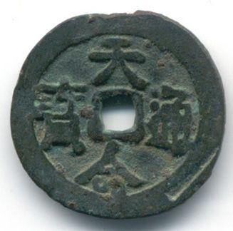 Tian Ming - Qing dynasty
