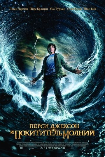 Перси Джексон и похититель молний (Percy Jackson & the Olympians: The Lightning Thief)