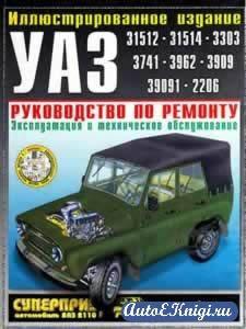 Автомобили УАЗ модели 31512, 31514, 3303, 3741, 3962, 3909, 39091, 2206. Руководство по ремонту, эксплуатация и техническое обслуживание