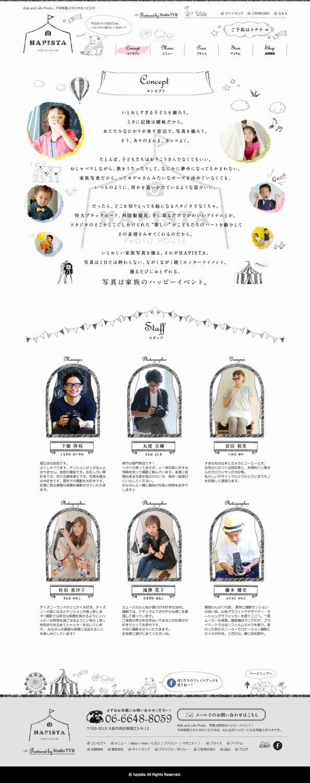 Web Design / White / Illust / PhotoStudio / ウェブデザイン / 白 / 写真スタジオ /  イラスト / かわいい / 下層ページ