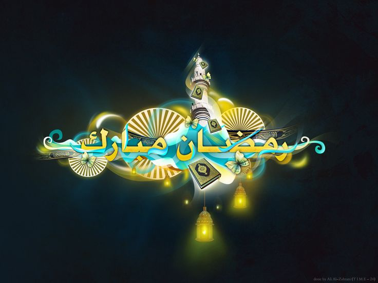 Look at the most recent Ramadan Mubarak in Arabic images, wallpapers and pictures with the expectation of complimentary downloading. Ramadan Kareem is the glorious