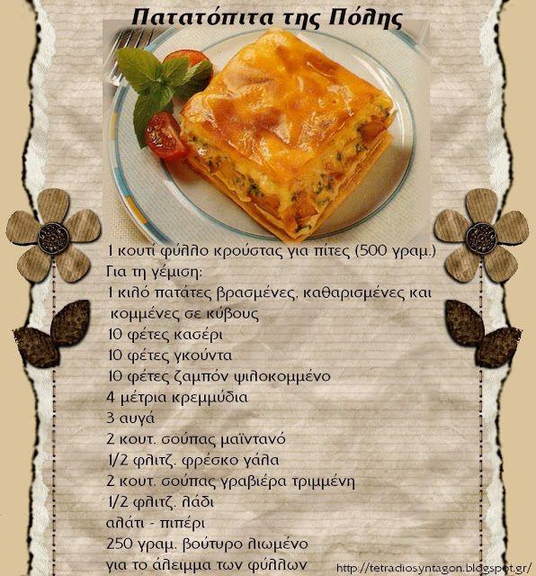 Συνταγές, αναμνήσεις, στιγμές... από το παλιό τετράδιο...: Πατατόπιτα της Πόλης!