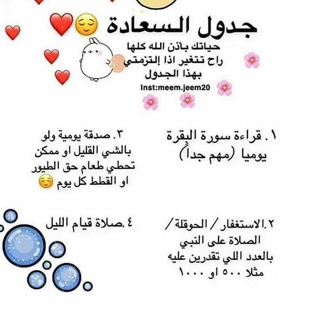 Pin By Souad Boukhobza On توكيدات Life Lesson Quotes Lesson Quotes Quran Quotes