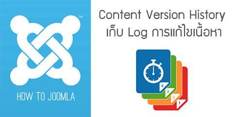 joomla content version history