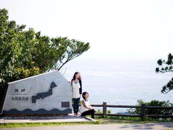 本州最南端の碑【周辺観光】