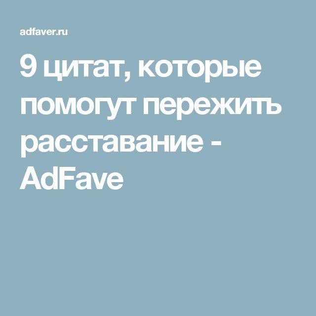 9 цитат, которые помогут пережить расставание - AdFave