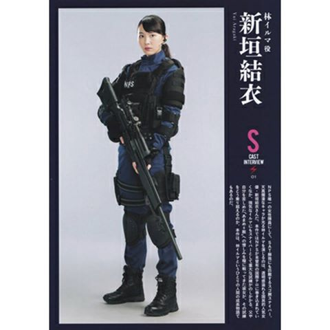 『S-最后の警官』OFFICIAL BOOK #新垣結衣