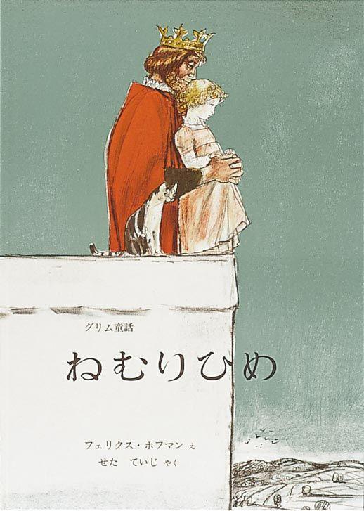 ねむりひめ。子どもたちに長く読み継がれる絵本・童話・科学書を作り続けている福音館書店の公式サイト。