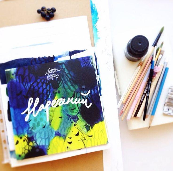 Все все все  #watercolorillustration #watercolor #ілюстрація #братське #teawithrosejam #oksanalushchevska #artmaterials (Poltava)