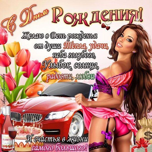 Поздравительные открытки с днем рождения для мужчины прикольные, цветами красивые