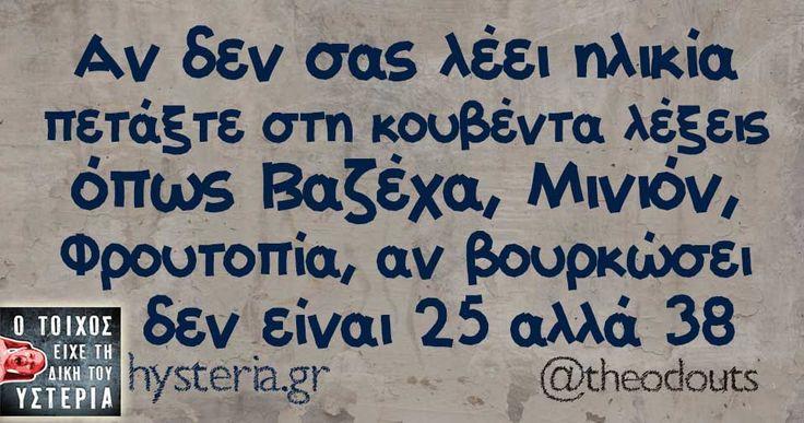 Αν δεν σας λέει ηλικία πετάξτε στη κουβέντα λέξεις όπως Βαζεχα Μινιόν Φρουτοπία αν βουρκώσει δεν είναι 25 αλλά 38