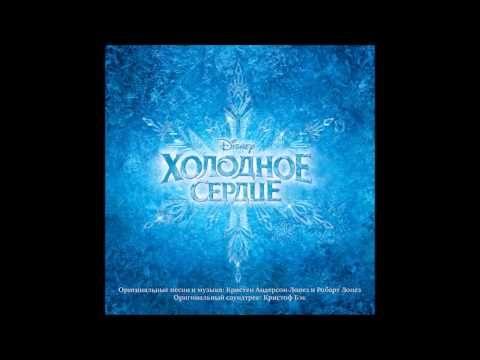 ▶ Frozen - Let it Go (Russian) OST - YouTube