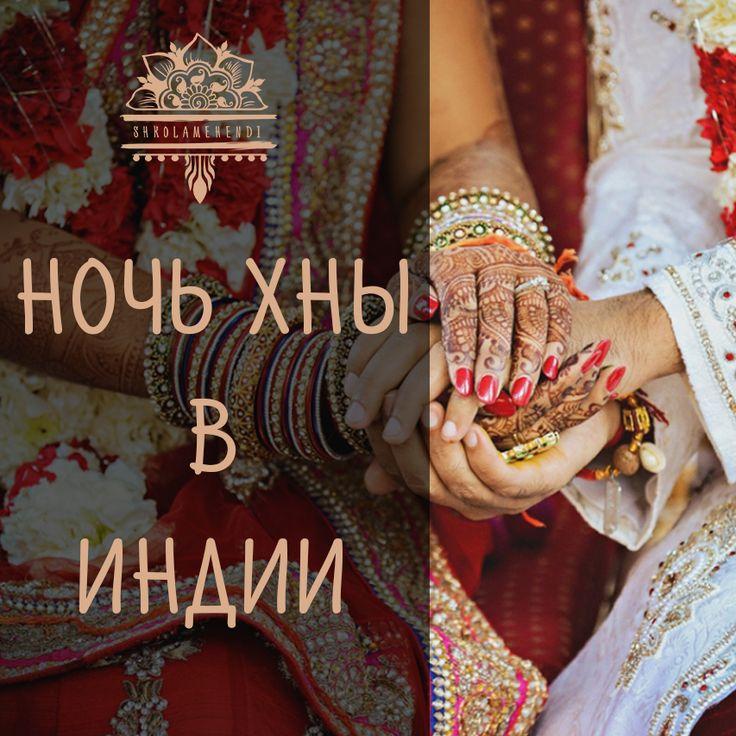 #ШПАРГАЛКА_SHKOLAMEHENDI Традиционное мехенди - это, конечно же, свадебное мехенди! Ни одна свадьба в теплых краях не обходится без девичника, и именно он в Индии, Турции и арабских странах называется - Ночь хны.  В Индии свадебный рисунок считается самым сложным. Он покрывает полностью руки невесты от кончиков пальцев рук до локтей и от кончиков пальцев ног почти до колен! Мехенди является одним из 16 украшений невесты (Солах Шрингар).  Накануне свадьбы вся женская половина собирается на…