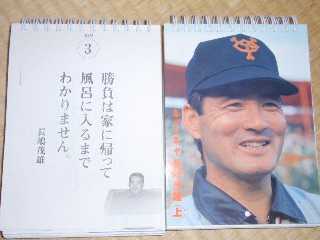長嶋茂雄のカレンダーが意味不明 : あごひげ海賊団