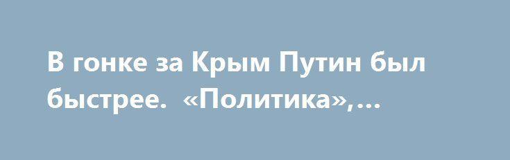 В гонке за Крым Путин был быстрее. «Политика», Сербия https://apral.ru/2017/09/06/v-gonke-za-krym-putin-byl-bystree-politika-serbiya.html  Заявления Трампа — «Америка прежде всего», «военные операции за рубежом будут вскоре прекращены» — были одними из предвыборных обещаний кандидата в президенты. Через несколько месяцев после прихода в Белый дом уже в качестве президента США Дональд Трамп позабыл эти свои предвыборные обещания. Президент США хочет расширить военное присутствие США в…