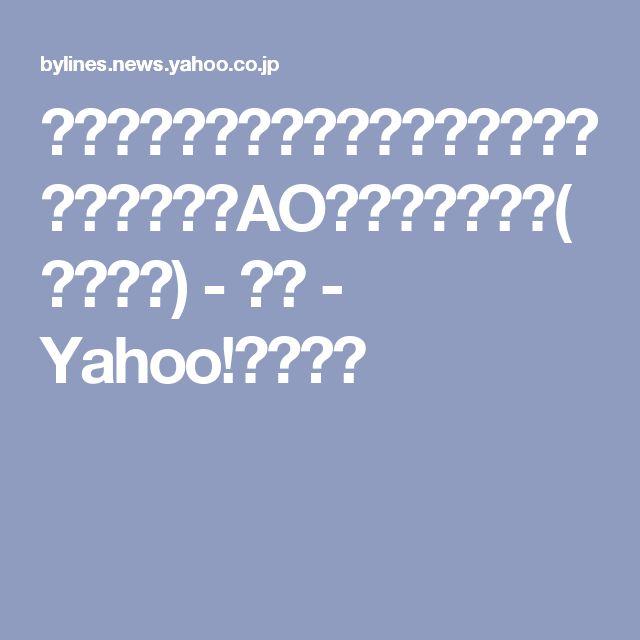 「首相夫人はバックドア」安倍昭恵女史の懸念と「AO義塾」の後始末(山本一郎) - 個人 - Yahoo!ニュース