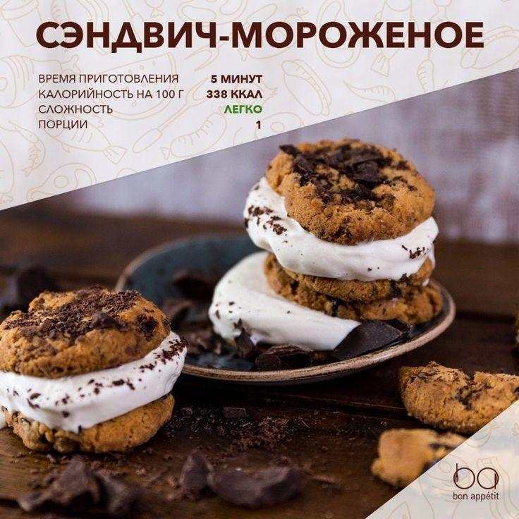 Сэндвич–мороженое — простой и быстрый десерт! 🍨 🍪  Ингредиенты:  Печенье — 2 шт. Пломбир — 70 г Шоколадная стружка — 15 г  Приготовление:  1. Выложите пломбир поверх одного печенья. Накройте вторым печеньем и распределите стружку.  Приятного аппетита!
