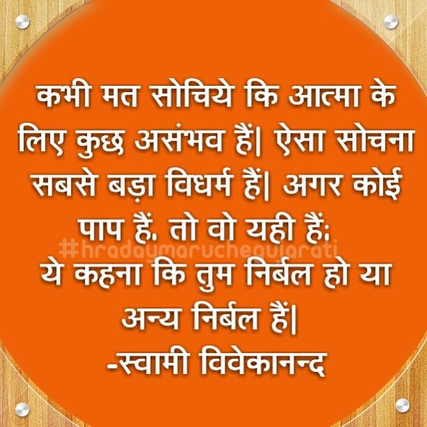 Swami Vivekananda Success Quotes In Hindi: 18 Best Vivekanand Images On Pinterest