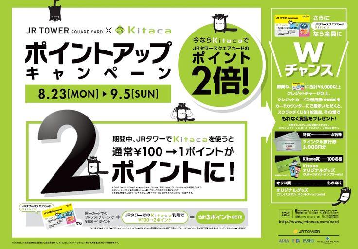 キタカ Kitacaでお買物 - トピックス - JRタワースクエアカード×Kitaca ポイントアップキャンペーン!