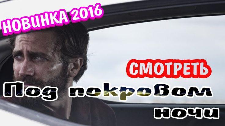 Под покровом ночи 2016   Смотреть Под покровом ночи    Фильмы Онлайн   Н...