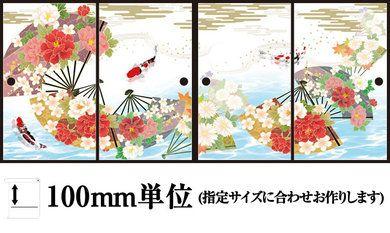 華扇と鯉4枚組【ふすま紙襖押入れ天袋】