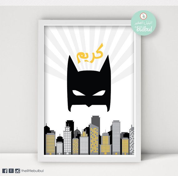 Batman personalized name in Arabic print by Thelittlebulbul