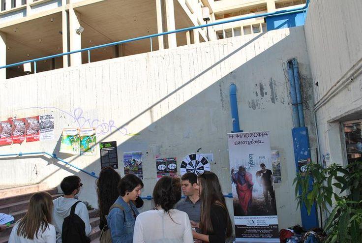 Happening στα Πανεπιστήμια : «Η ΦΙΛΟΣΟΦΙΑ ΕΠΙΣΤΡΕΦΕΙ»