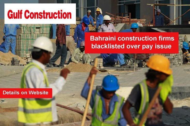 Four major firms in Bahrain including two construction companies have been blacklisted by the government over non-payment of wages reported the Gulf Daily News our sister publication.  #GC#bahrain #Saudi #UAE #Oman #Kuwait #Manama #Riyadh #Jeddah #Dammam #Dubai #AbuDhabi #muscat #aluminum  #worldwide #international #realestate #construction #gulfconstructionmstmagazine #gcc #worldwide