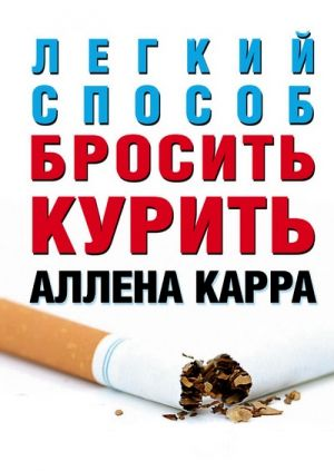 Легкий способ бросить курить аудиокнига