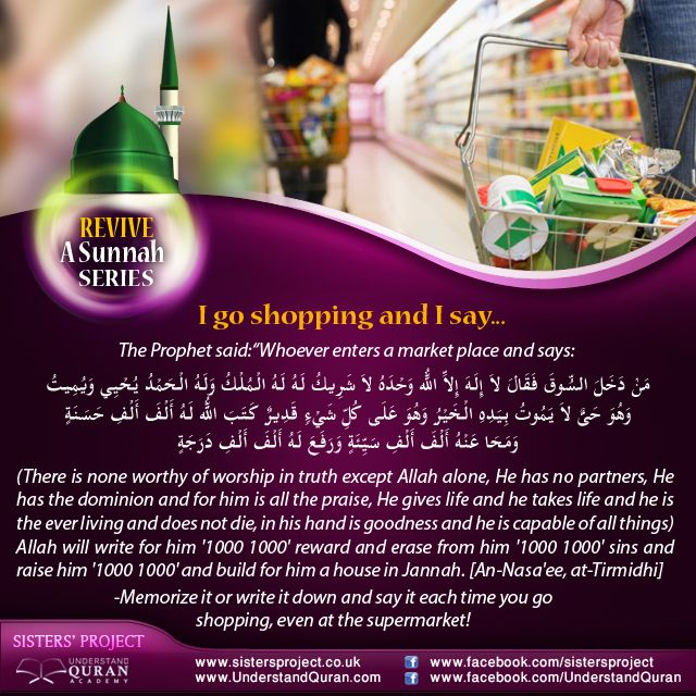 Sunnah for Shopping - Understand Quran Academy