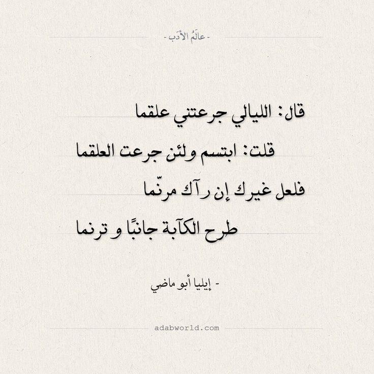 اجمل ابيات قيلت بالتفاؤل لايليا ابو ماضي عالم الأدب Words Quotes Quran Quotes Inspirational Quran Quotes