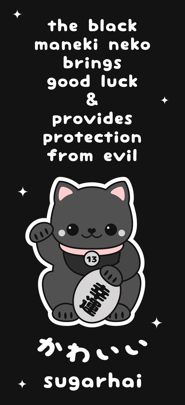 The black maneki neko from sugarhai. Click to see cute animations, t-shirts, and more.