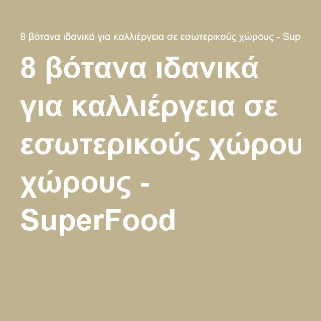 8 βότανα ιδανικά για καλλιέργεια σε εσωτερικούς χώρους - SuperFood