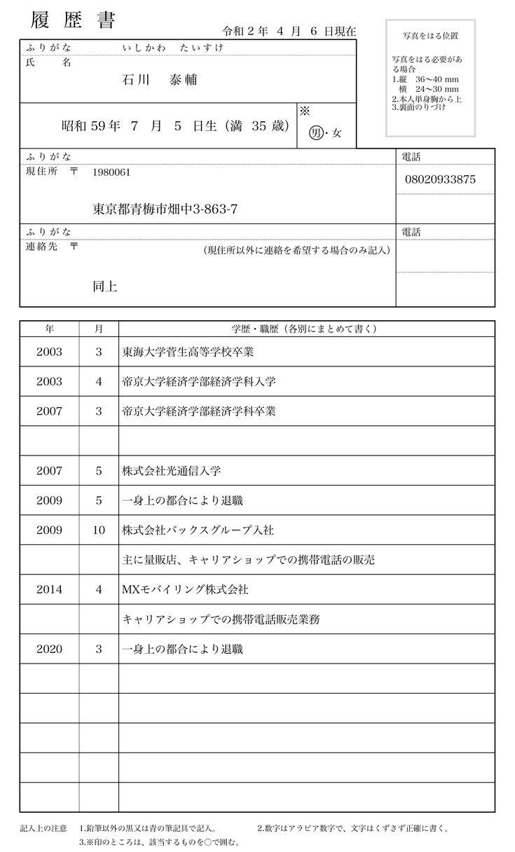 会社 バックス グループ 株式