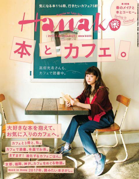 本とカフェ。 — Hanako No. 1127 試し読みと目次 | Hanako | マガジンワールド